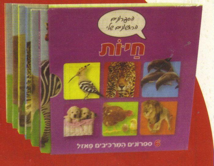 הספרונים הראשונים שלי-חיות