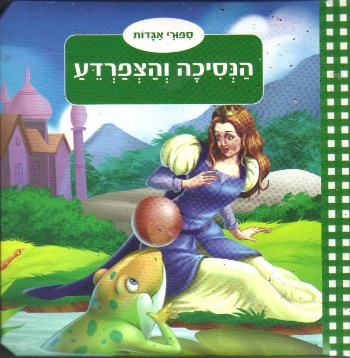 אגדות קשיחות-הנסיכה והצפרדע