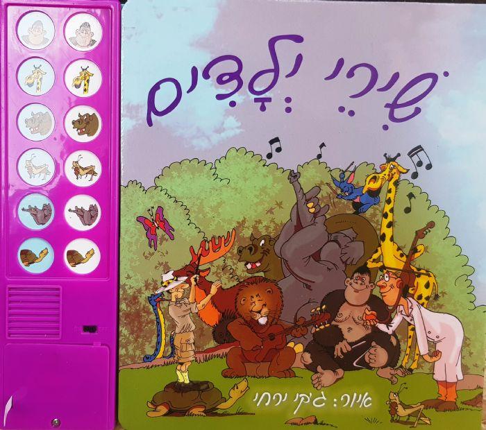 ספר מנגן שירי ילדות