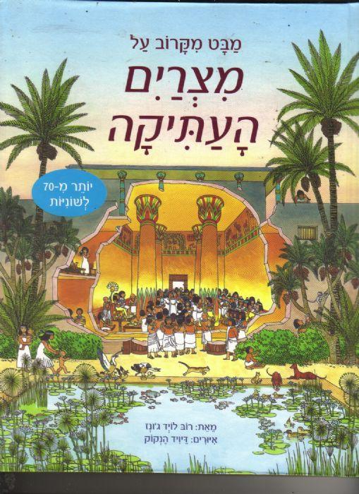 מבט מקרוב-מצרים העתיקה(ספר חלונות)