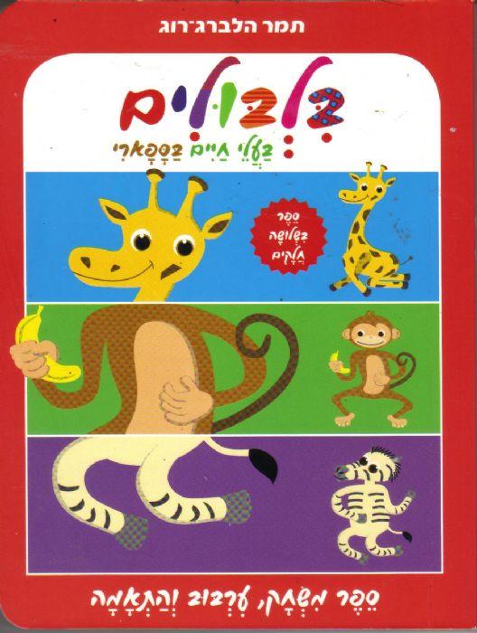 בלבולים-בעלי חיים,ספר משחק
