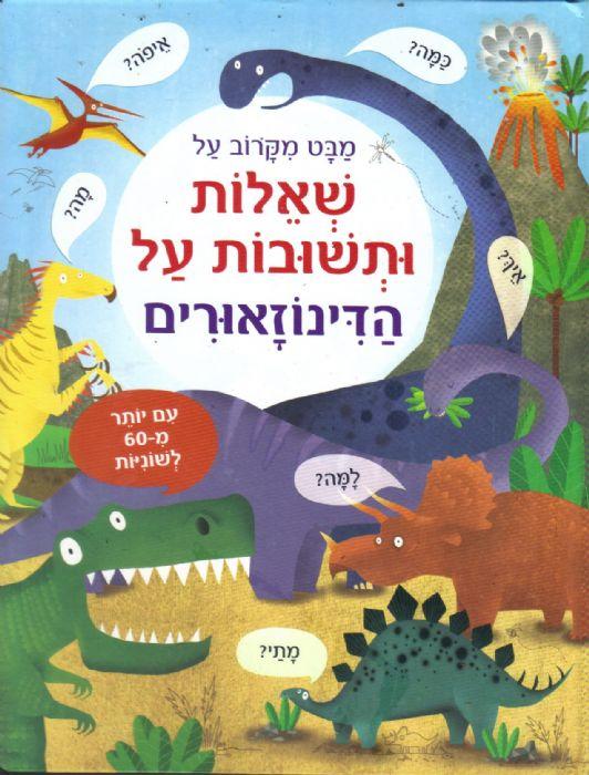 מבט מקרוב -שאלות ותשובות על דינוזאורים