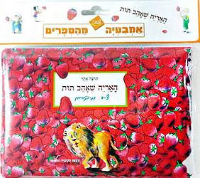 ספר אמבטיה-האריה שאהב תות