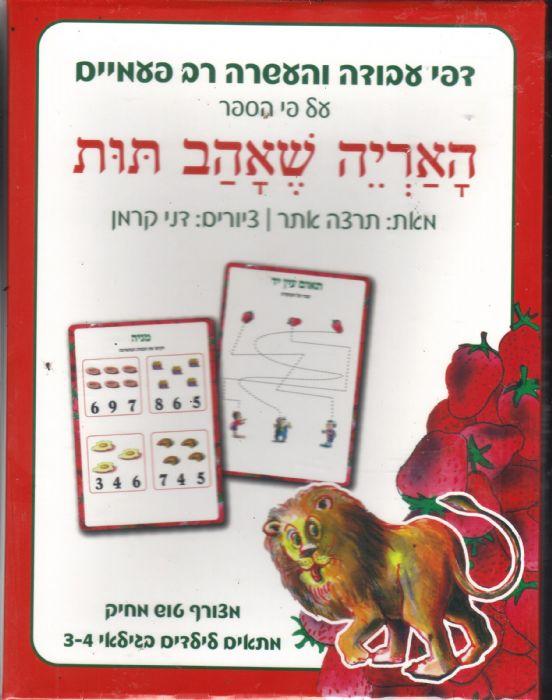 דפי עבודה והעשרה רב פעמיים-האריה שאהב תות