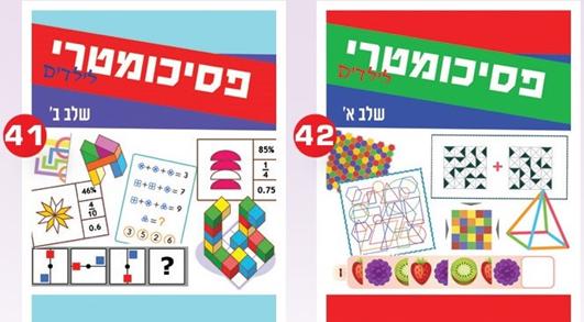 פסיכומטרי לילדים 2 ספרים