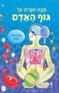 מבט מקרוב-גוף האדם(ספר חלונות)
