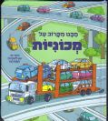 מבט מקרוב-מכוניות  ( ספר חלונות)