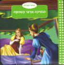 אגדות קשיחות-הנסיכה וגרגר האפונה