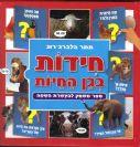 חידות בגן החיות - ספר משחק