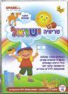 משחק קופסה-טריוויה ישראל