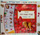 האריה אהב תות-ספר מדבר אינטראקטיבי