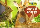 חוש המישוש-שלשה ארנבים