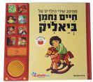 חיים נחמן ביאליק - ספר מנגן שירי ילדות
