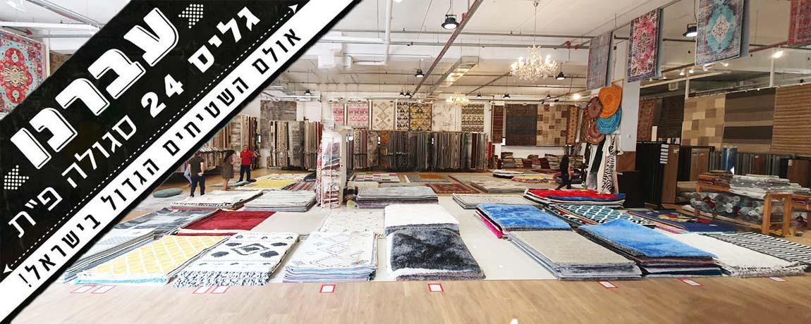 תקנון בית השטיחים השטיחים