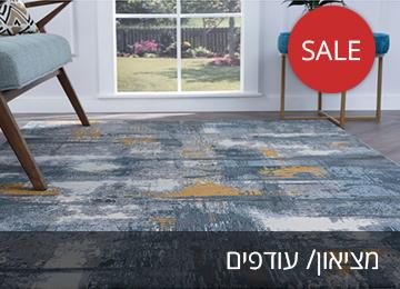 שטיחים עודפים