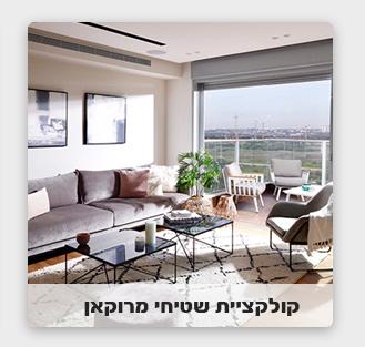 שטיחי מרוקאן ברבר