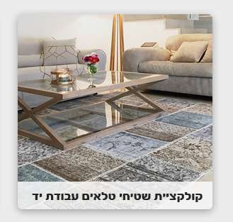 שטיחי טלאים עבודת יד
