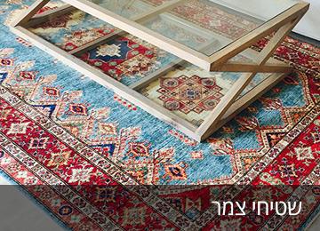 שטיחי צמר
