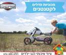 קרטינג אופני פדלים לפעוט מבית BERG