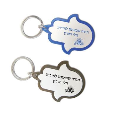 מחזיק מפתחות עם הקדשה