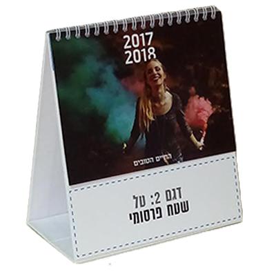 לוח שנה 2017-2018 ספירלה