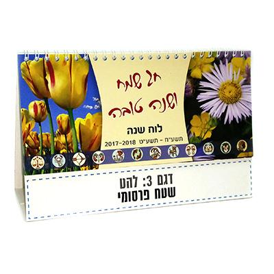 לוח שנה 2017-2018 בעיצוב פרחים