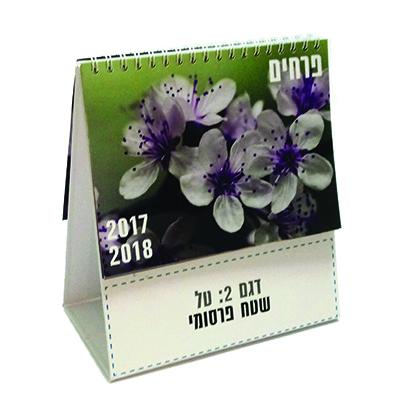 לוח שנה 2017-2018 עיצוב פרחים