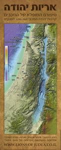 מפה היסטורית של קרבות המכבים בעברית