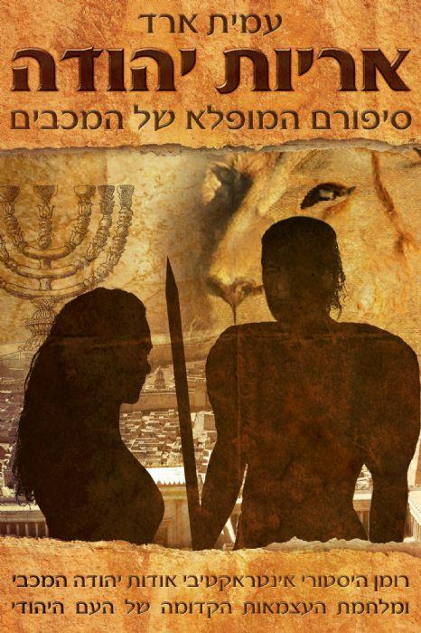 אריות יהודה סיפורם המופלא של המכבים בפורמט דיגיטלי Epub3
