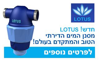 חדש! LOTUS - מסנן המים הדירתי הטוב והמתקדם בעולם!