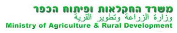 סיוע לחקלאים משרד החקלאות