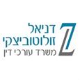"""עו""""ד דניאל זולוטוביצקי, משרד עורכי דין המתמחה בקניין רוחני וסימני מסחר"""