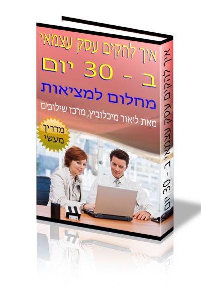 ספר איך לפתוח עסק