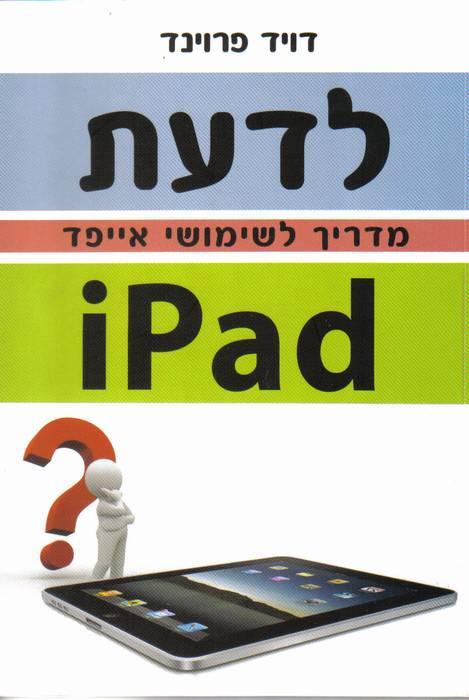 לדעת iPad - מדריך לשימושי אייפד