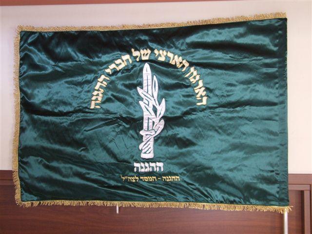 דגל רקום - בד סאטן