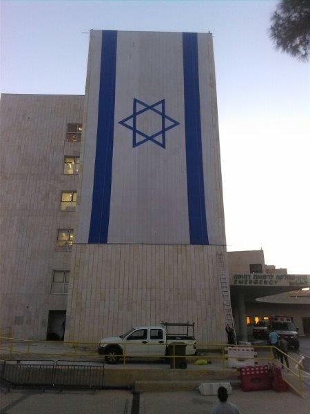 התקנת דגל 10 על 20 מטר בבית חולים מאיר