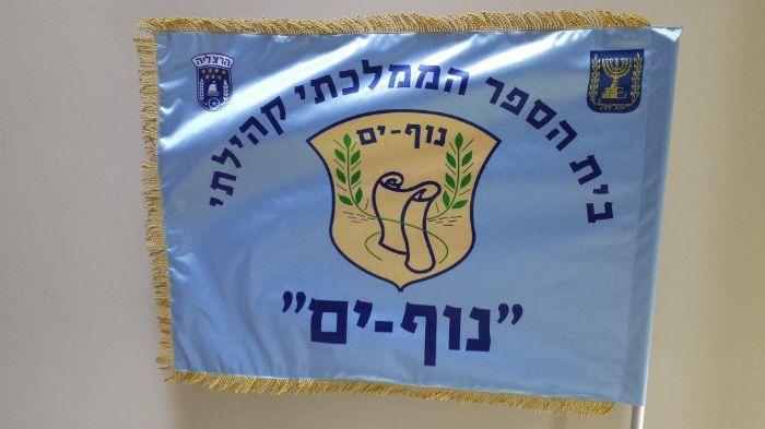 דגל בית ספר בהדפסה דיגיטלית על בד סאטן כולל פרנזים