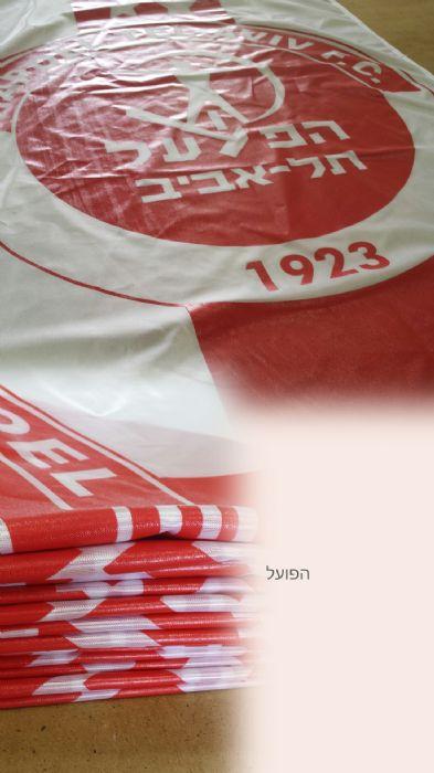 דגל הפועל תל אביב