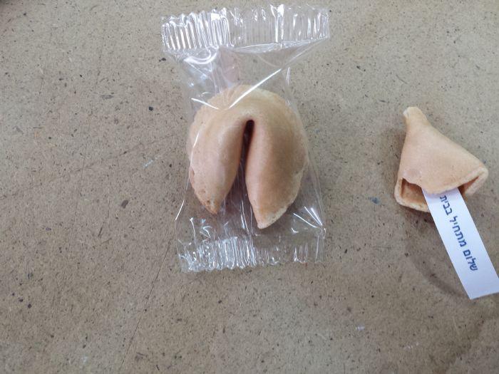 עוגיית מזל