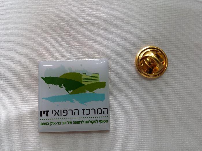 סיכת דש לוגו המרכז הרפואי זיו