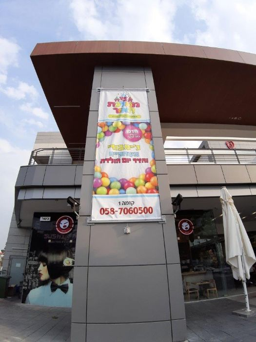 A 1.8 meter by 5 meter banner hanging device at Beer Yaakov Mall