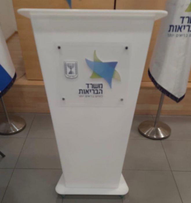 דוכן נואמים עבור משרד הבריאות הישראלי.