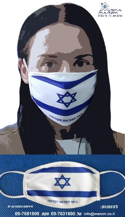 מסיכה קורונה עם דגל ישראל