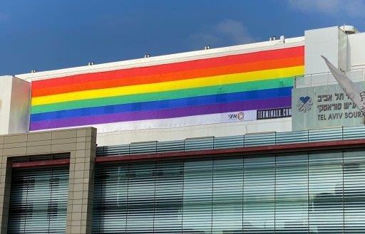 דגל גאווה בבית חולים איכילוב