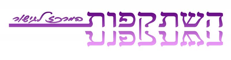 לוגו גישור