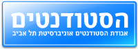 אגודת הסטודנטים
