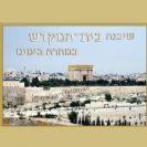 ירושלים- שיבנה