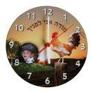 שעון מודה אני