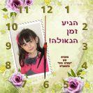 שעון ורדים 2