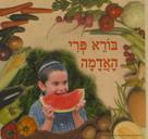 ברכת בורא פרי האדמה